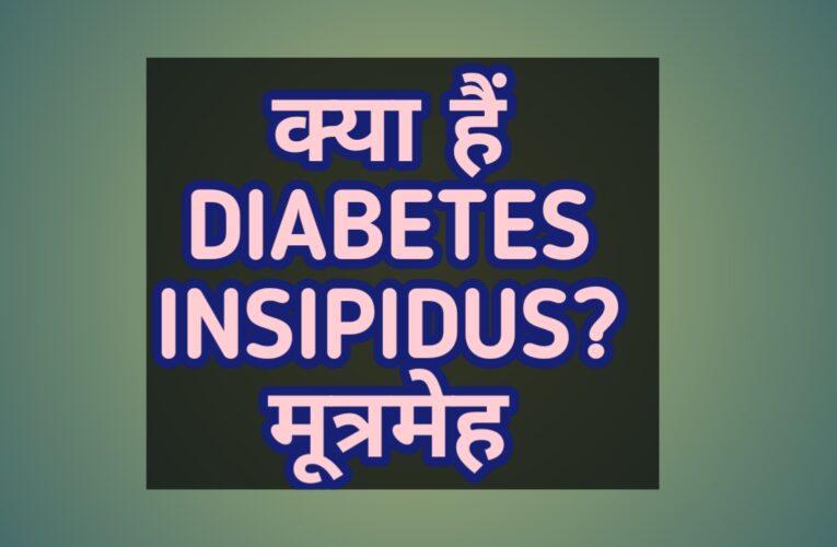 Diabetes insipidus in hindi